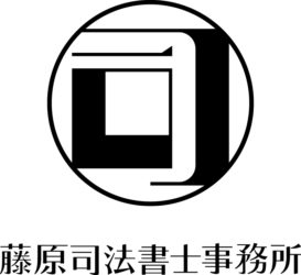 藤原司法書士事務所